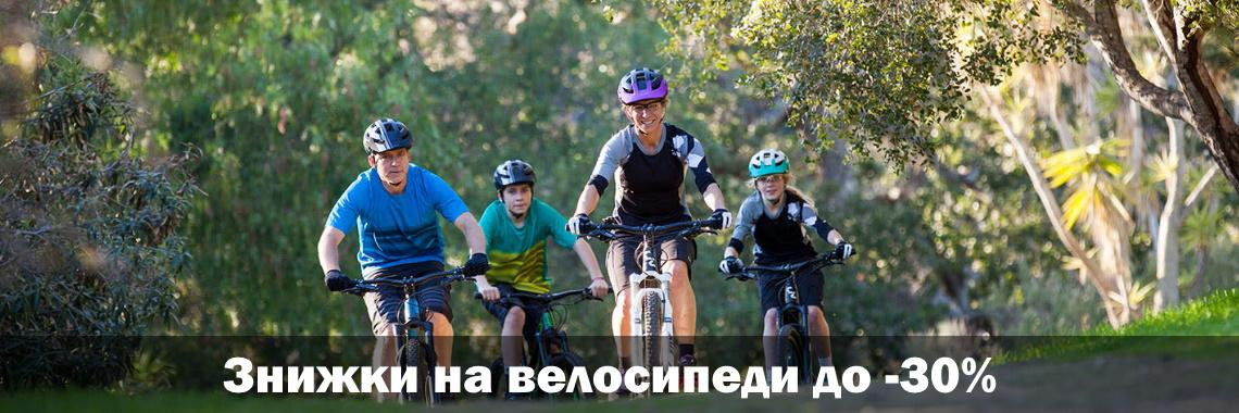Весняні знижки на велосипеди